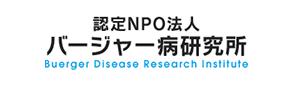 認定NPO法人バージャー病研究所